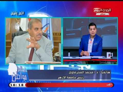 رئيس جامعة الأزهر عن موقف طبيب الحسين الإنساني: