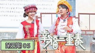 《幸福三重奏第二季》完整版第5期:郎朗吉娜跳民族舞超欢乐,张国立唱歌跑调被邓婕怼