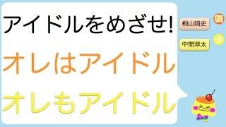 アイドルをめざせ!ジャニーズWEST!?(桐山照史&中間淳太)「オレらアイドルやし…」