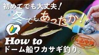 初心者必見!冬でもあったかいドーム船でのワカサギ釣り~エッグアームワカサギー~【be GOOD fun EGG】