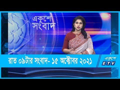 09 pm News  || 15 October 2021 || রাত ০৯টার সংবাদ || ১৫ অক্টোবর ২০২১