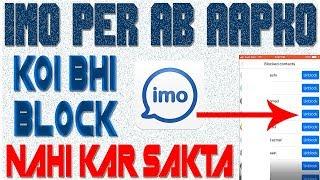 IMO Se Khud Ko Unblock Aise Kare? Unblock Yourself on Imo 2018 in Hindi/Urdu