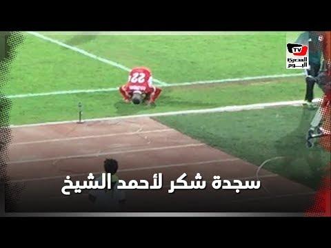 سجدة شكر لأحمد الشيخ عقب استبداله بـ«كهربا» أثناء مباراة الأهلي والنجم الساحلي