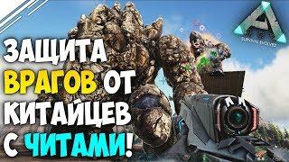 Защита базы ВРАГА в ARK от КИТАЙСКОГО трайба с ЧИТАМИ! Защита от Читеров в АРК Survival Evolved