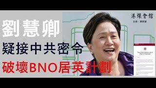 劉惠卿疑接中共密令  破壞新一輪BNO居英計劃