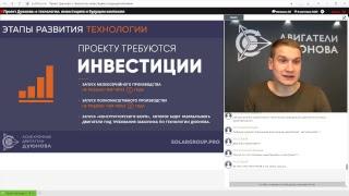 Презентация проекта Дуюнова: как заработать на прорывной российской технологии?