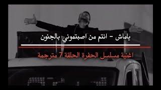اغنية مسلسل الحفرة الجزء الثاني الحلقة 7 - انتم اصبتموني بالجنون - مترجمة #Çukur