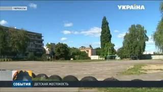 В Черкассах трое школьниц устроили расправу над своей 14-летней подругой