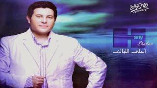 هاني شاكر الحبيب انت | Hany Shaker El Habeb Enta