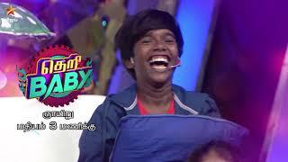 Theri Baby - Promo – Vijay tv Show