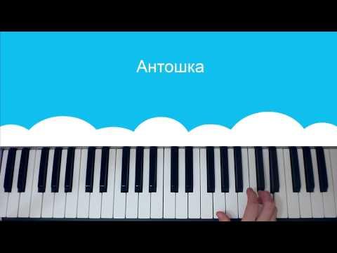 как играть на пианино  песенку из м/ф Антошка