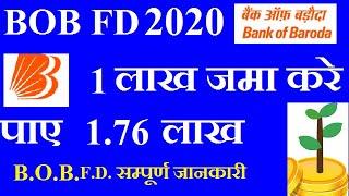 Bank of baroda fixed deposit || Bank of baroda fd interest rates 2020