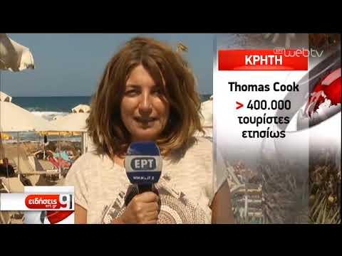Αγωνία και στον ελληνικό τουρισμό   22/09/2019   ΕΡΤ