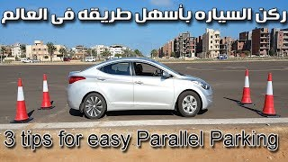 Corner row car in 3 steps only Parallel Parking In just 3 steps Video