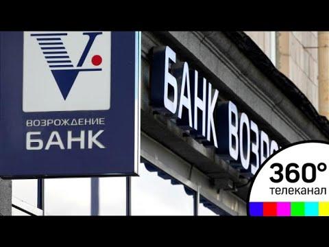 """Банк """"Возрождение"""" снизил ставки по кредитам до рекордно низких показателей"""
