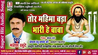 Mahesh Khute | Cg Panthi Song | Tor Mahima   - YouTube
