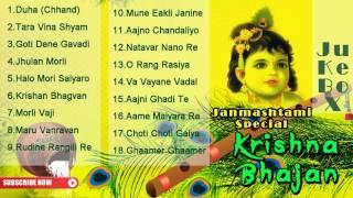 Janmashtami  Special : Krishna Bhajan || Super Hit Gujarati Bhajan || Audio JUKEBOX || Ekta Sound