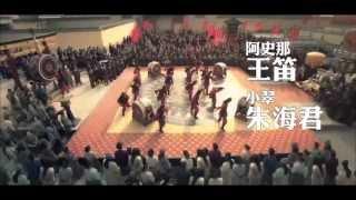[HD] 蘭陵王主題曲 入陣曲(五月天演唱)