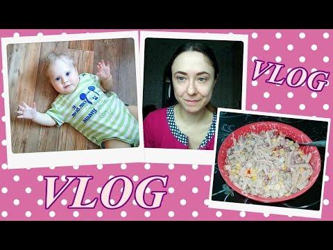 Vlog:Очень вкусный салат из фасоли.Заполняем брови тенями.Супер падение от Тони)