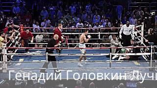 Генадий Головкин Лучшие бой .Нокауты!