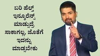 Health Insurance Renewal & Add-On | Money Doctor Show Kannada | EP 206