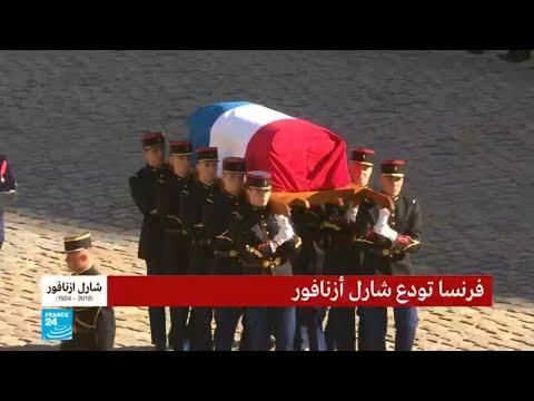 العرب اليوم - شاهد: فرنسا تُودّع أزنافور على أنغام