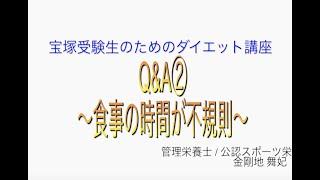 宝塚受験生のダイエット講座〜Q&A②食事の時間が不規則〜のサムネイル
