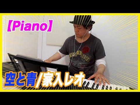 【ピアノ】家入レオの空と青を弾いてみました