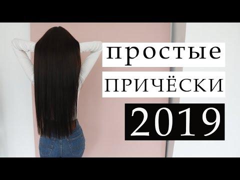 ТРЕНДОВЫЕ ПРИЧЕСКИ НА ЛЮБУЮ ДЛИНУ 2019. Прически на каждый день для ленивых