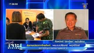 preview picture of video 'ด.ช.ศุภชัย ธรรมานุพัฒน์ เจาะข่าวเด่น 13/10/57'