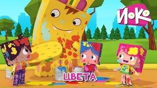 Веселые мультики детям 🎨 Цвета 🎨Лучшие мультфильмы для детей - ЙОКО