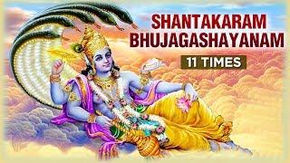 Shantakaram Bhujagashayanam - 11 Times With Lyrics | शान्ताकारं भुजगशयनं | Vishnu Mantra - WITH