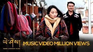 THONG RA MATHONG - Ugyen Giant X Tshoki P   Music Video   Yeshi Lhendup Films