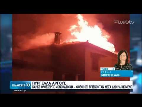 Πυρκαγιά σε μονοκατοικία στο Άργος-Έρευνες για δυο ηλικιωμένους | 23/01/2020 | ΕΡΤ