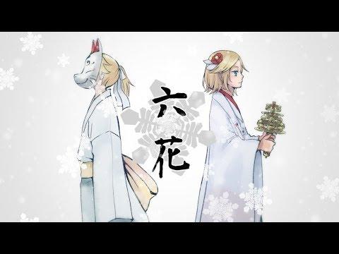 【鏡音リン・レンV4X】六花【オリジナルPV】