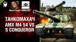 AMX M4 54 vs S.Conqueror - Танкомахач №79 - от ARBUZNY и Necro Kugel [World of Tanks]