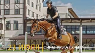 Июльские турниры в Maxima Stables