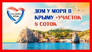 Купить домик у моря в Крыму, недорого, Табачное+Участок