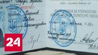 Как Вороненков попал в новейшую историю Украины