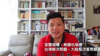 (中文字幕)宜蘭塌橋,無錫也塌橋!台灣解決問題,大陸解決提出問題的人!兩岸文化大不同,20191015