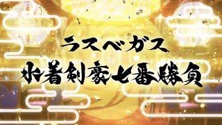 Fuuma Kotarou  - (Fate/Grand Order) - 【FGO】魔法少女イリヤちゃんVSヤンチャ風魔小太郎 水着イベント2019 Magical girl Illya-chan VS Punk Fuuma Kotarou