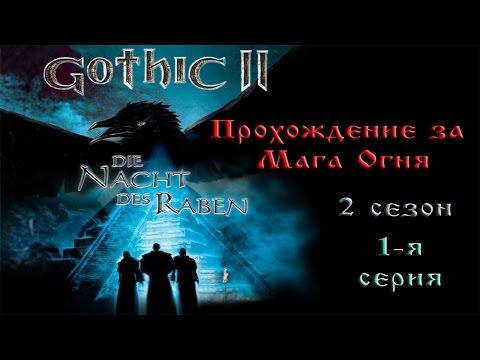 """Полное прохождение игры: """"Готика 2 - Ночь Ворона"""" #1 - Начало"""