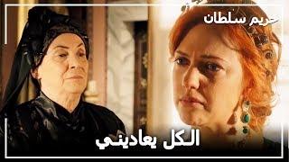 كلام عاطفي للسلطانة هرم -  حريم السلطان الحلقة 72