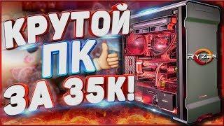 Собрал ИДЕАЛЬНЫЙ игровой ПК за 35 тысяч рублей НА AMD RYZEN! Сборка + ТЕСТЫ В ИГРАХ