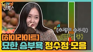 Amazing Saturday EP130 Jang Dong-yoon, Krystal Jung (f(x))