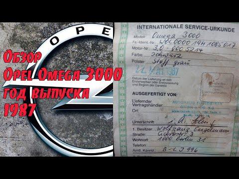 Opel Omega 3000 – одна из самых редких комплектаций модели.