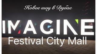 VLOG:Дубай/Новое ежедневное шоу в Festival City Mall