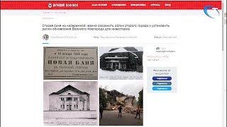 На портале «Вечевой колокол» появилась инициатива за сохранение облика старого Новгорода