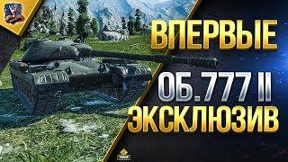 Эксклюзив - Об.777 II / Впервые Поиграл на Заниженном ТТ СССР