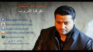 اغاني طرب MP3 سعود ابو سلطان تفرقنا الدروب تحميل MP3